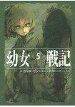 幼女戰記 Vol.5