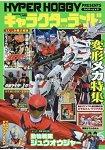 動漫角色世界-HYPER HOBBY PRESENTS Vol.5