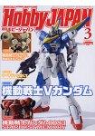 Hobby JAPAN  3月號2016附海報