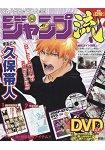 JUMP流!附DVD分冊漫畫講座 3月3日/2016附DVD