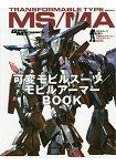 機動戰士全集  Vol.10