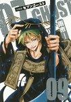 07-GHOST 神幻拍檔 Vol.9 文庫版