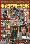 動漫角色世界-HYPER HOBBY PRESENTS Vol.6