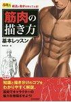 肌肉繪畫方法基本教程