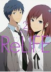 ReLIFE 重返17歲 Vol.2