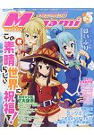 Megami  5月號2016附為美好的世界獻上祝福!海報