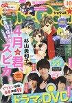 Sho-Comi 5月5日/2016附DVD