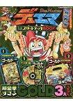 Duel Master 決鬥王START DECK BOOK附王牌.卡片收藏盒.