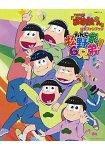 電視動畫阿松官方粉絲書-我們是松野家的六胞胎!