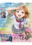 電擊G`smagazine  6月號2016附Love Live! Sunshine!!Aqours海報