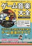 電玩遊戲音樂大全附南夢宮名作CD