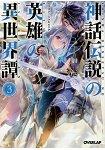 神話傳說英雄的異世界奇譚 Vol.3
