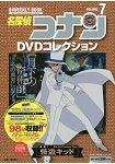 名偵探柯南DVD大全 Vol.7~怪盗基德特集附DVD