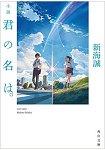 新海誠小說-你的名字