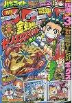 corocoro comic 7月號2016附妖怪手錶 3 壽司/天婦羅遊戲盒.海報