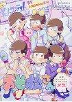 阿松官方同人漫畫誌-女裝篇