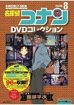 名偵探柯南DVD大全 Vol.8-服部平次特集附DVD