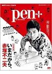 pen+ 赤塚不二夫時代-完全保存版附小松君/天才傻瓜雙面海報