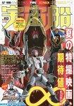 太空船   Vol.153(2016年夏季號)