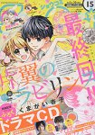 Sho-Comi 7月20日/2016附片翼迷宮廣播劇CD