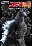 哥吉拉魂-S.H.MonsterArts 哥吉拉系列
