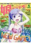 少女  type 8月號2016附熊巫女/NEW GAME!/強襲魔女BRAVE WITCHES等海報