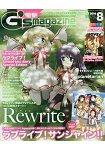 電擊G`smagazine  8月號2016