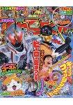 電視英雄雜誌 8月號2016附DVD.動物戰隊獸王者釣魚遊戲