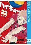 排球少年 Vol.22
