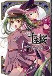 千本櫻 Vol.5 小說版