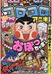 COROCORO ANIKI少年漫畫誌 8月號2016