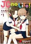 JC no Life!Junior High School Girl`s Story Vol.1