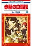 赤髮白雪姬 Vol.16 限定版附廣播劇CD