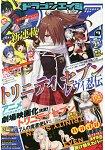 DRAGON  AGE  漫畫誌 9月號2016附魔道書7使者漫畫書套