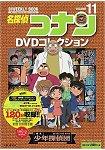 名偵探柯南DVD大全 Vol.11-少年偵探團特集