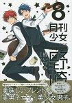 月刊少女野崎君 Vol.8 初回限定特裝版附塔羅卡.塔羅卡收納袋.小冊子