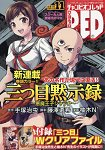 Champion RED  11月號2016附三眼神童文件夾