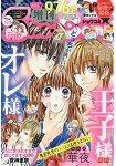 Sho-Comi 10月15日/2016 增刊號