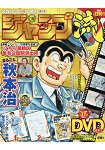 JUMP流!附DVD分冊漫畫講座 10月6日/2016附複製原畫.描圖用紙.DVD