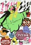 少年MAGAZINE EDGE 10月號2016