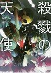 殺戮天使 Vol.2