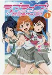 LoveLive!Sunshine!!School idol project Vol.1