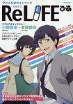 ReLIFE重返17歲動畫官方指南附海報