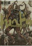 異獸魔都 Vol.21