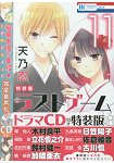LAST GAME 第11卷 特裝版附廣播劇CD