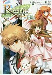 Rewrite:SIDE-TERRA Vol.1