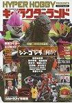 動漫角色世界-HYPER HOBBY PRESENTS Vol.9
