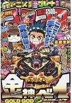 corocoro comic 11月號2016附精靈寶可夢/決鬥王/戰鬥夥伴海報