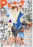 Petit Comic 秋季增刊號 12月號2016