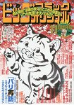 Big Comic  Original  增刊號 11月號2016
